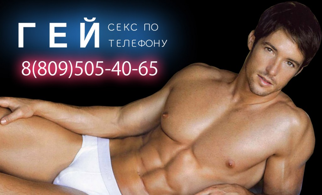 гейсекспо-телефону