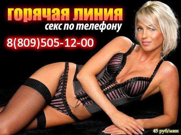 Интим услуги по телефону фото 562-964